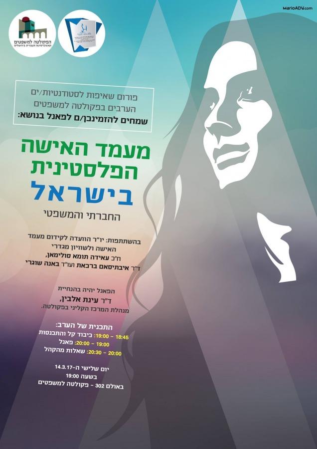 Palestinain Women poster