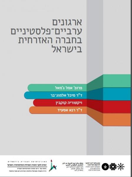 palestinian civil societyreport