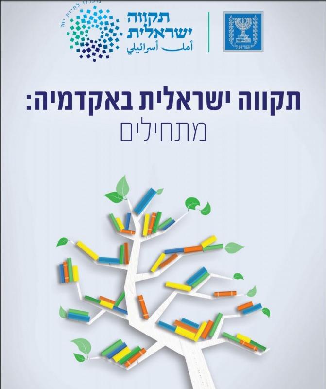 Israeli Hope in academia booklet