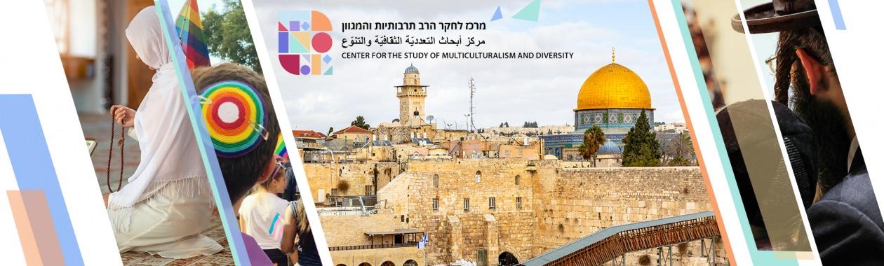המרכז לחקר הרב תרבותיות והמגוון
